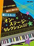 ピアノ連弾 中上級 ステージウケ抜群! 派手に弾ける♪聴こえる♪♪オン・ステージ・セレクション2♪♪♪