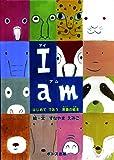 I am -はじめてであう英語の絵本