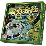 電力会社 (Funkenschlag) カードゲーム 完全日本語版