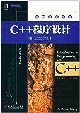 C++程序设计(第3版)(英文版)