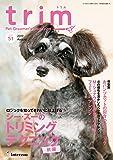 trim(トリム) Vol.51(2017年8月号)