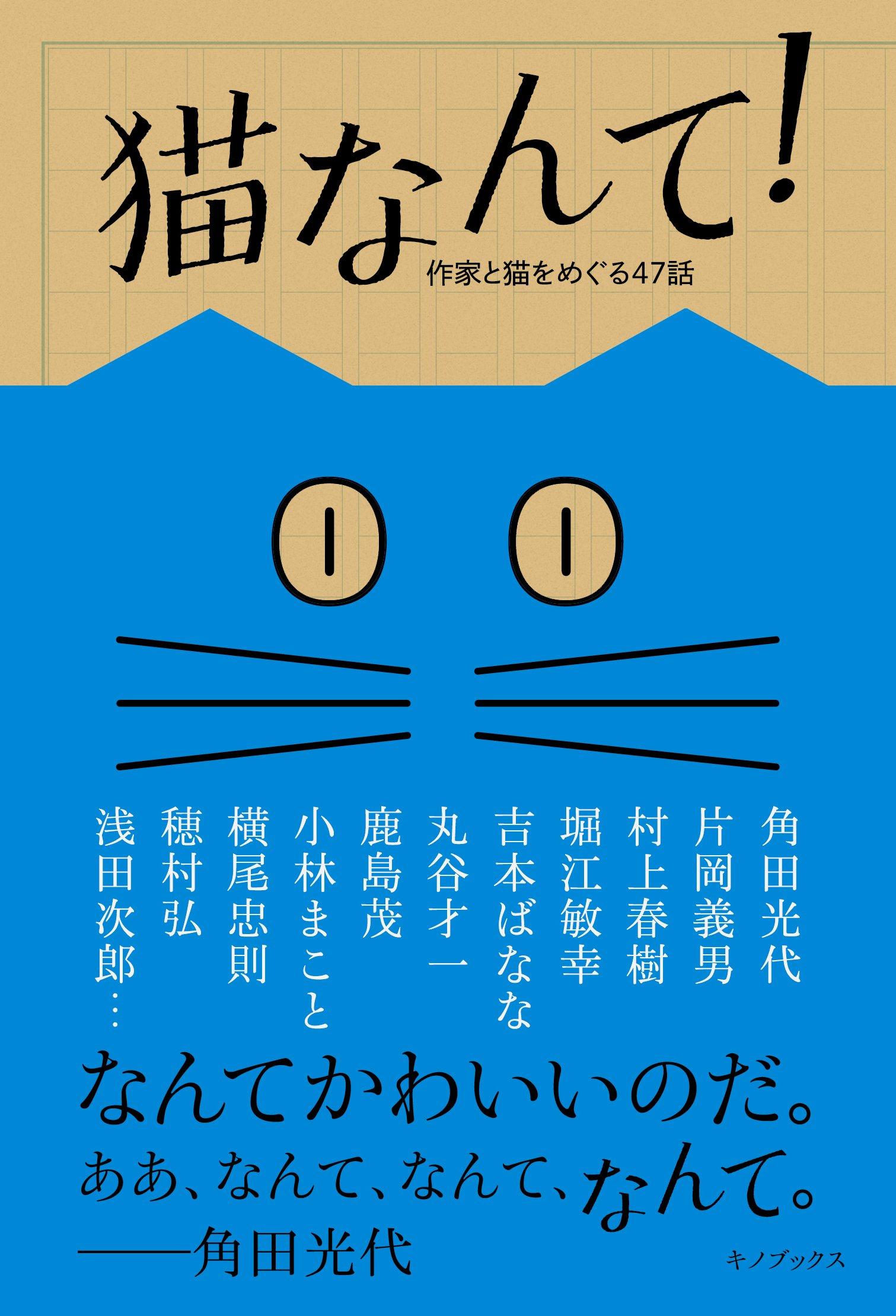 猫なんて!―作家と猫をめぐる47話