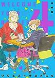リクエストをよろしく 4 (フィールコミックスFCswing)