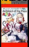 おもしろいストーリーをつくろう: 画創り・インパクト・プロットで考えるストーリー構造論(仮説) マンガ・アニメ・ゲームのストーリー構築法 第三版: 映像とストーリーの構造論 (沼books)