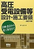 高圧受電設備等設計・施工要領(改訂2版)