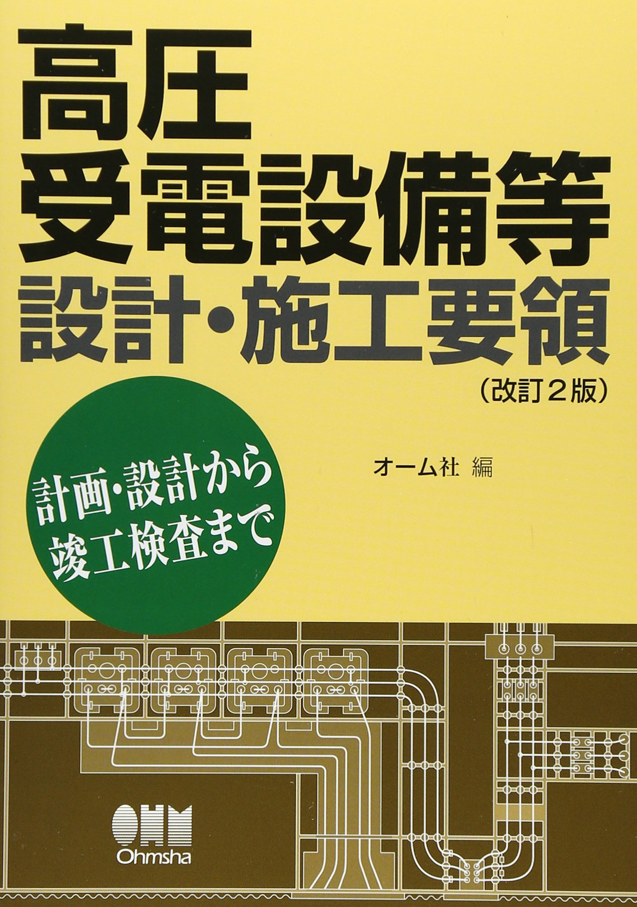 Download High voltage power receiving equipment design and construction guidelines (2nd revised edition) (2012) ISBN: 4274504107 [Japanese Import] ebook