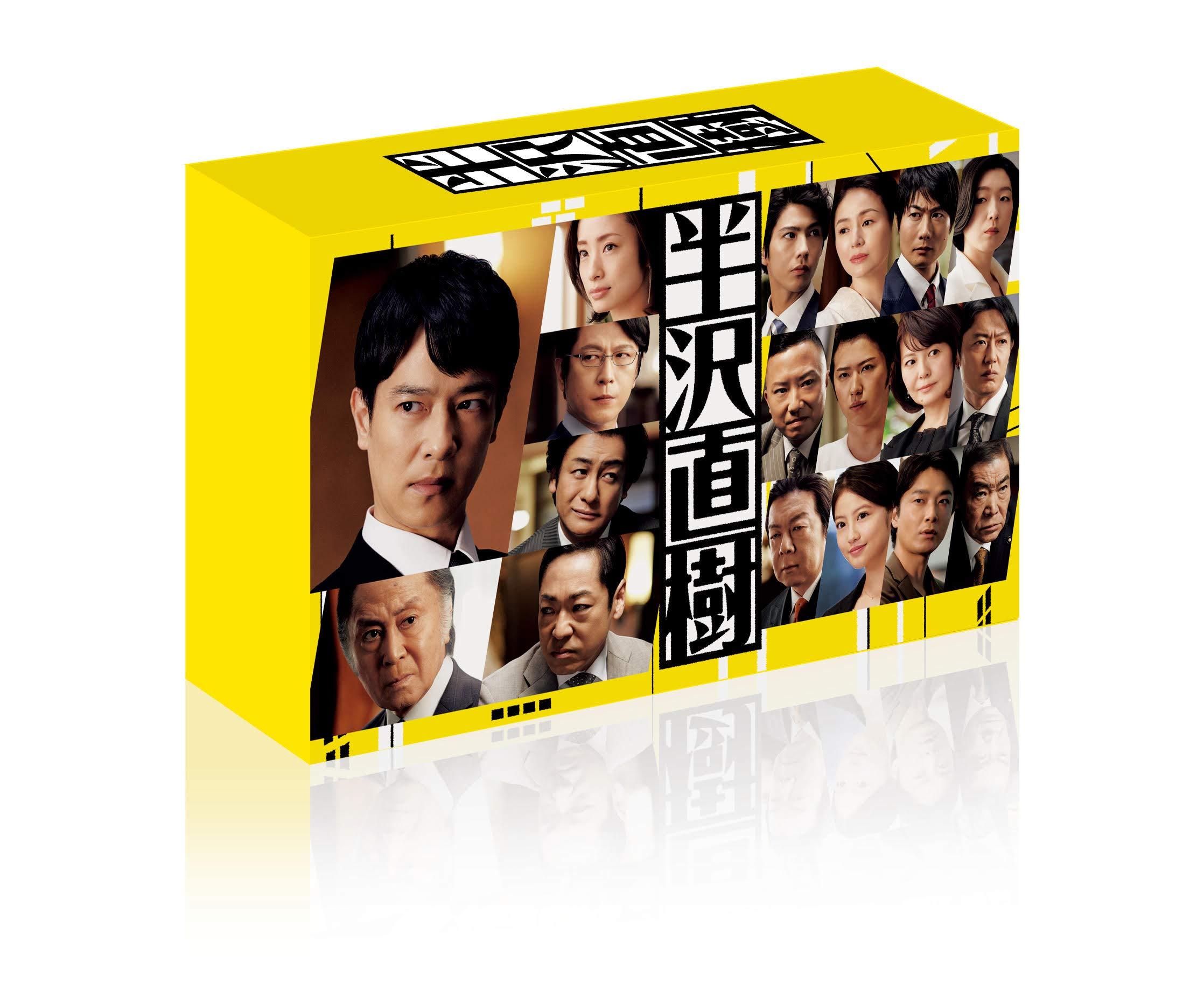 旋風を巻き起こした半沢直樹(2020年版)がディレクターズカット版となってブルーレイ&DVD BOXで登場!【2021年1月29日発売!】全話に未公開映像収録!店舗特典・割引情報