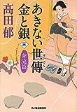 あきない世傳 金と銀〈3〉奔流篇 (時代小説文庫)