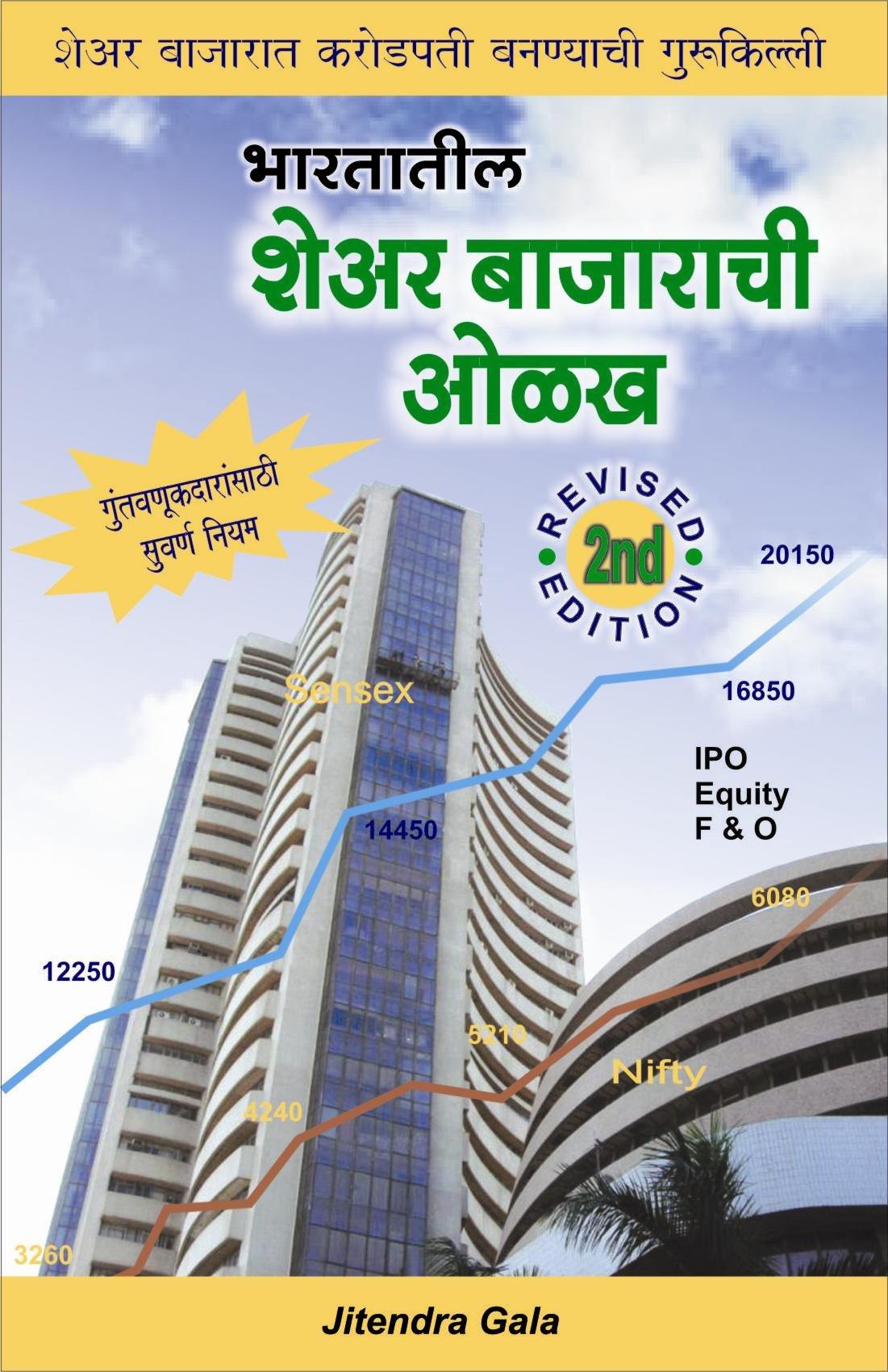 Buy Bhartiya Share Bazaarachi Olakh Guide To Indian Stock Market