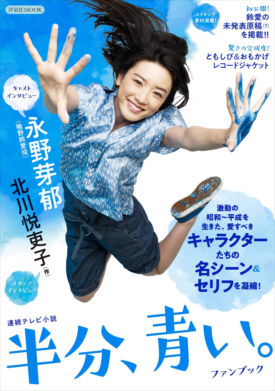 連続テレビ小説 半分、青い。ファンブック (洋泉社MOOK) | |本 | 通販 | Amazon