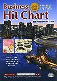 ビジネスヒットチャート 2016年度版 (Mr.Partner book)