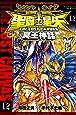 聖闘士星矢THE LOST CANVAS冥王神話 12 (少年チャンピオン・コミックス)