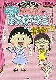 ちびまる子ちゃんの読めるとたのしい難読漢字教室 (満点ゲットシリーズ)