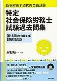 特定社会保険労務士試験過去問集 平成31年度版 第15回(令和元年度)試験対応版