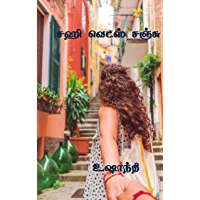 Sahi Weds Sanju சஹி வெட்ஸ் சஞ்சு  : SWS (English Edition)