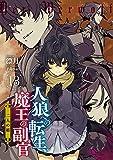 人狼への転生、魔王の副官 13 二人の姫 (アース・スターノベル)