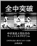 全中突破 中学生陸上競技者のフィットネスプログラム: 生物学的根拠に基づくスポーツ活動