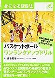身になる練習法 バスケットボール ワンランクアップドリル