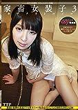 家畜女装子カチクオトコノコ3 / TTP [DVD]
