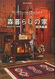 森暮らしの家―全スタイル (BE-PAL BOOKS)