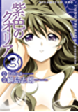 紫色のクオリア(3) (電撃コミックス)