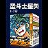 圣斗士星矢(第1部1-7卷)(不可磨灭的童年记忆!守护雅典娜,勇闯12宫!燃烧吧,我的小宇宙!) (车田正美经典作品)
