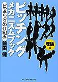 ピッチングメカニズムブック 理論編―ピッチングの仕組み
