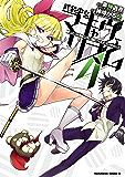 武装少女マキャヴェリズム(4) (角川コミックス・エース)