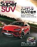Super SUV  - GENROQ - (モーターファン別冊)
