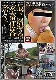 最下層奴隷の記録 家畜便器奈々子 (SANWA MOOK リアル家畜シリーズ 14号)