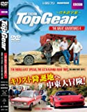 Top Gear The Great Adventures 4 (トップギア)