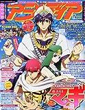 アニメディア 2012年 12月号 [雑誌]