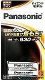 パナソニック 充電式EVOLTA 単4形充電池 2本パック ハイエンドモデル BK-4HLC/2B