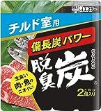 脱臭炭 冷蔵庫 チルド室用 脱臭剤 (55g×2個入)