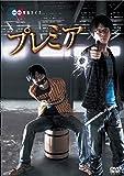 磁石 単独ライブ 「プレミア」 [DVD]