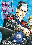 江戸の検屍官(6) (ビッグコミックススペシャル)