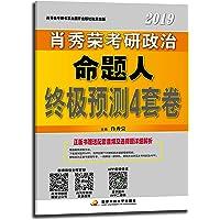 肖秀榮2019考研政治命題人終極預測4套卷