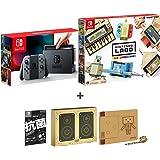 Nintendo Switch 本体 (ニンテンドースイッチ) 【Joy-Con (L) / (R) グレー】&【Amazon.co.jp限定】液晶保護フィルムEX付き(任天堂ライセンス商品) + 【Amazon.co.jp限定】Nintendo Labo (ニンテンドー ラボ) Toy-Con : Variety Kit +オリジナルマスキングテープ+専用おまけパーツセット セット
