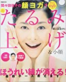 DVD付き 間々田佳子の顔ヨガで即たるみ上げ&小顔 (ぴあMOOK)