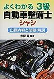 よくわかる 3級自動車整備士 シャシ (国家・資格シリーズ 125)