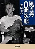 風の男 白洲次郎(新潮文庫)