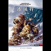 冰风谷01:碎魔晶(奇幻经典史诗,全球畅销上千万册!比肩《冰与火之歌》《魔戒》,DND小说中的殿堂级作品。)