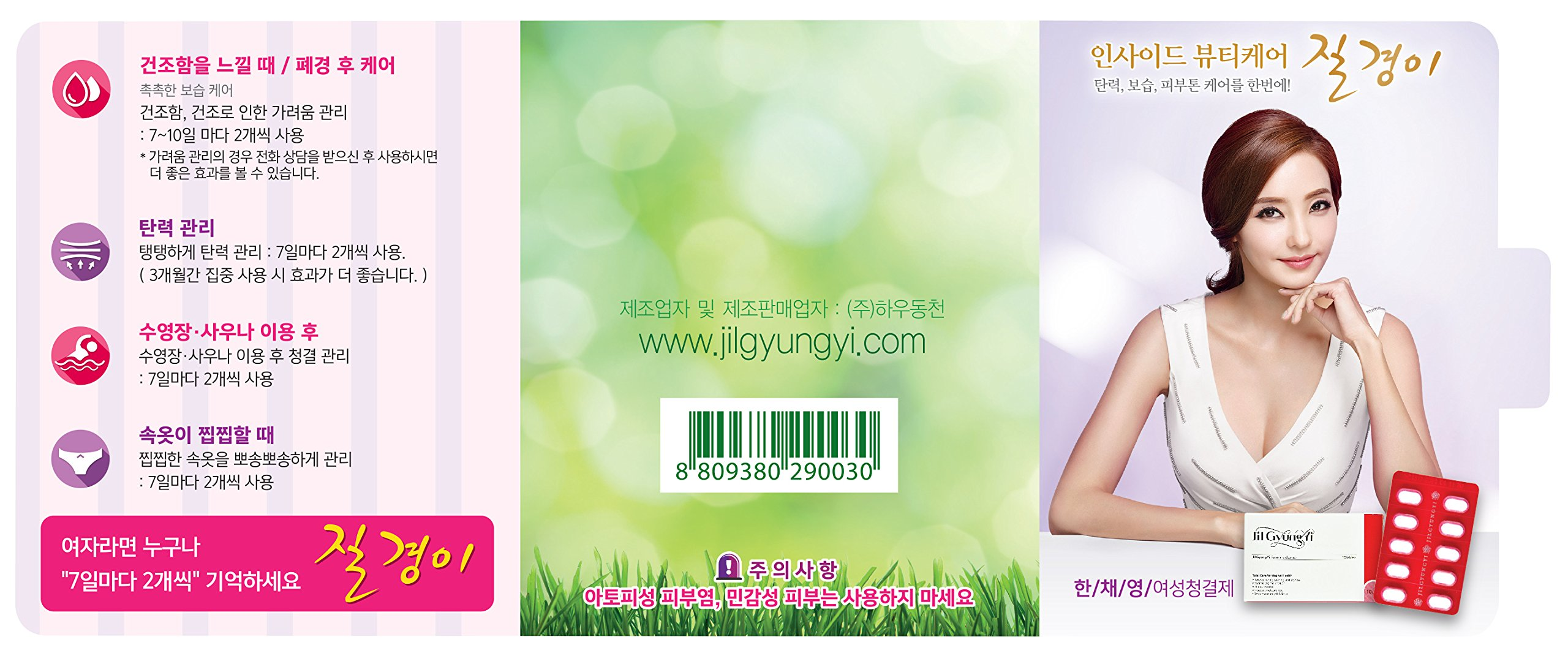 JilGyungYi Natural Vaginal Suppositories - Feminine Intimate Health Total Solution - Moisturizing, Tightening, Odor Treatment, Brightening, Dryness & Itching Relief [Trial Kit] by JilGyungYi (Image #4)