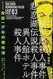極厚愛蔵版 金田一少年の事件簿(3) (KCデラックス 週刊少年マガジン)