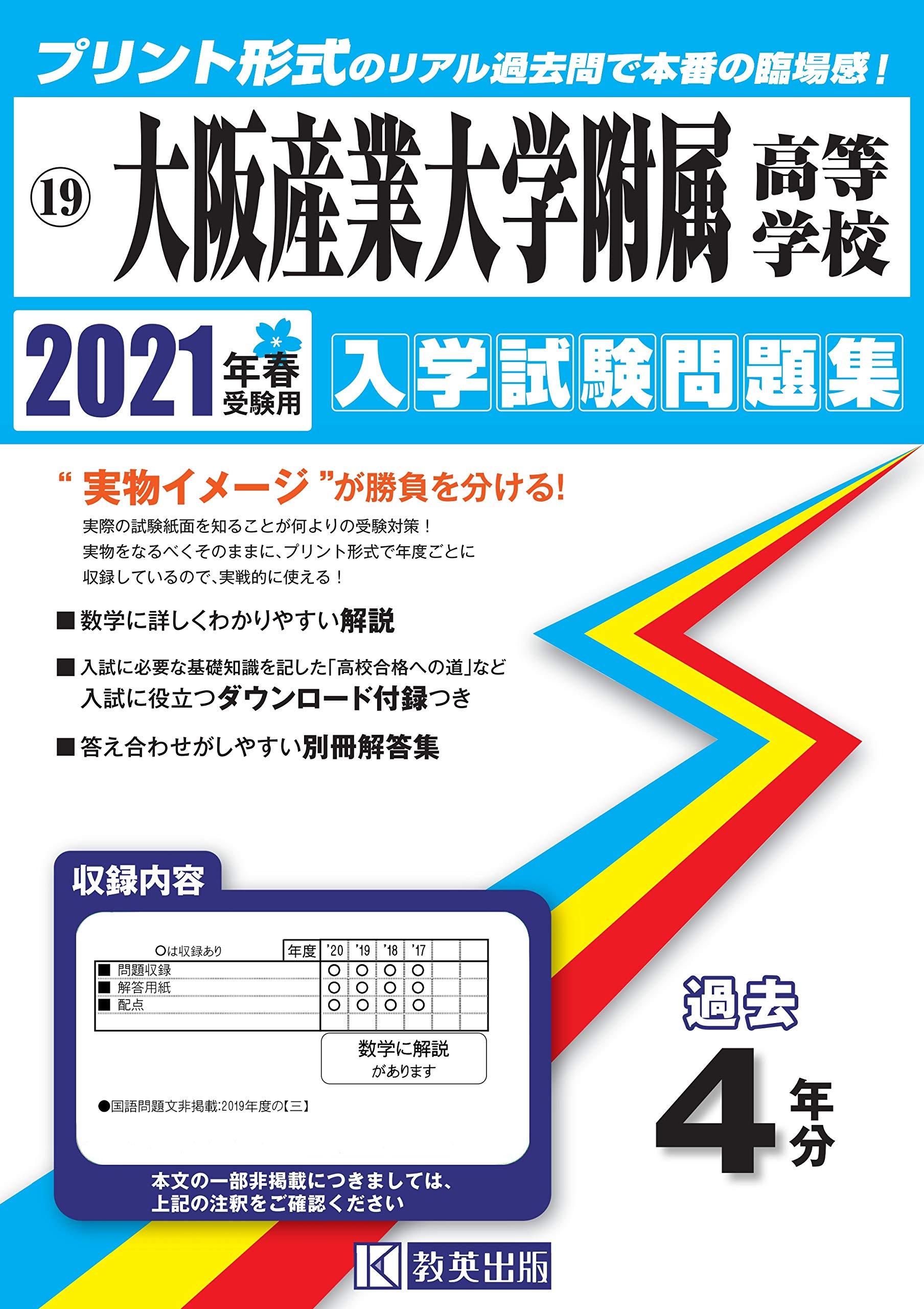 学校 大学 附属 大阪 産業 高等