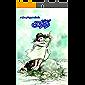 Athithi: அதிதி (Tamil Edition)
