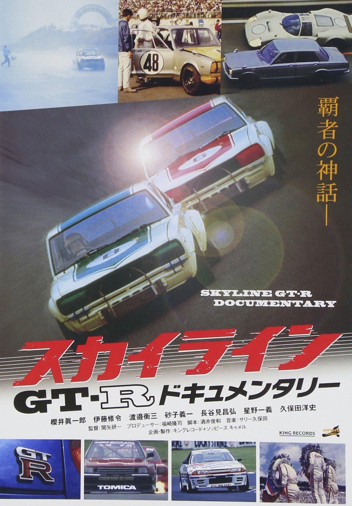 Japanese Movie (Documentary) - Skyline Gt-R Documentary [Japan DVD] KIBF-1191