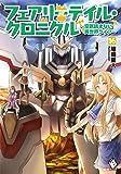 フェアリーテイル・クロニクル ~空気読まない異世界ライフ~ 16 (MFブックス)