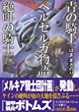 青の騎士ベルゼルガ物語 絶叫の騎士 (朝日文庫)
