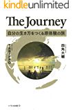 The Journey 自分の生き方をつくる原体験の旅